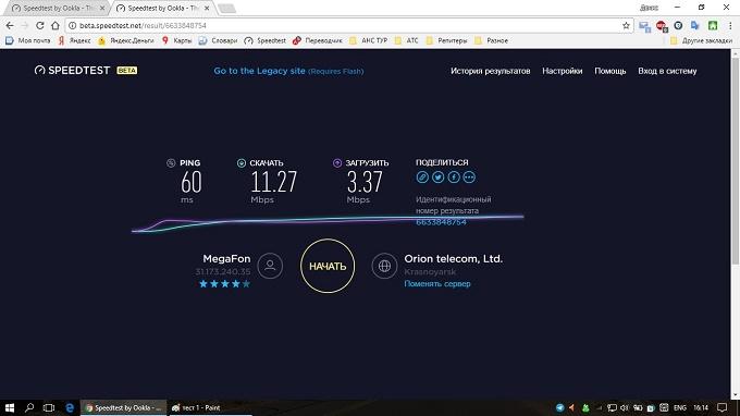 тест интернета