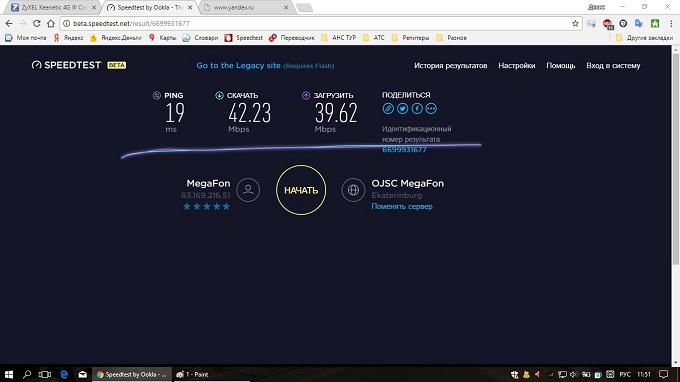 тест скорости мегафон 4g