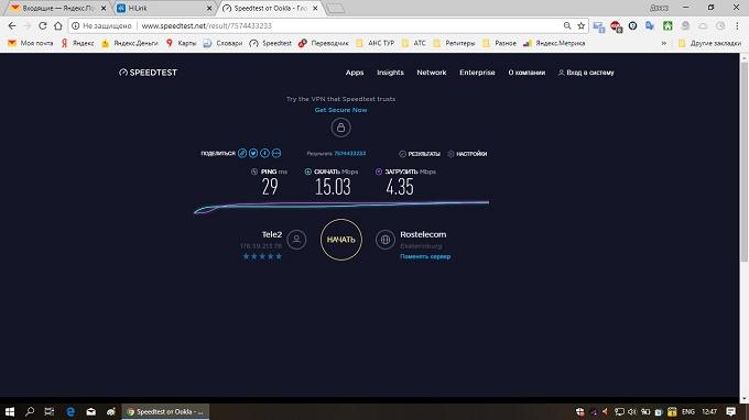 тест интернета 3g теле2 малая лая
