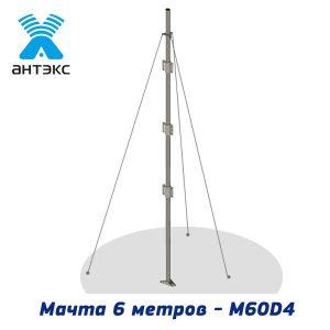 Мачта антенная M60D-4